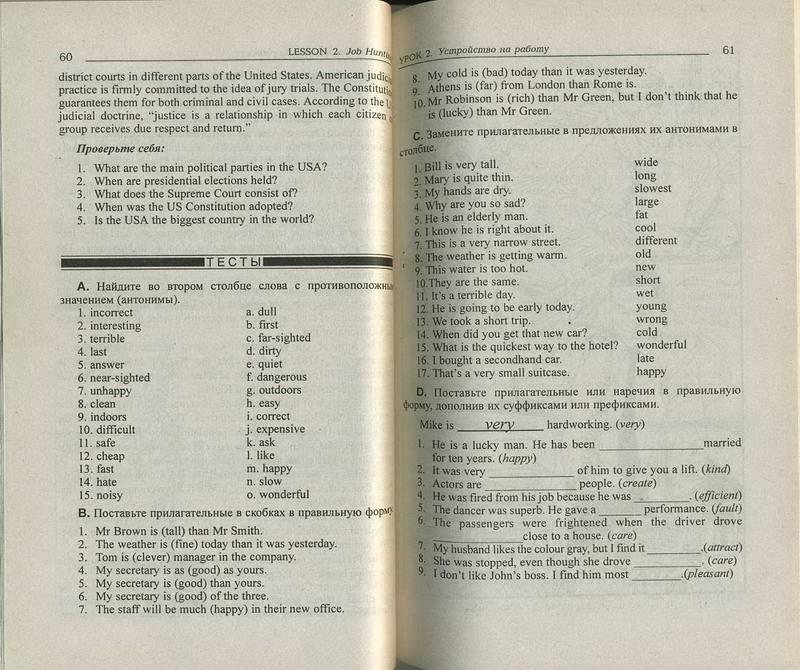 бизнес учебнику языка курс английского дюканова решебник к богацкий и