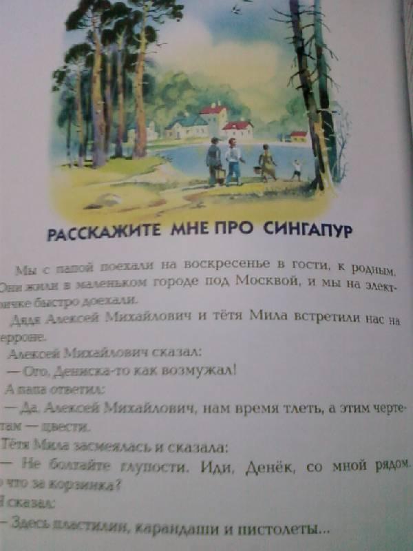 Иллюстрация 52 из 76 для Денискины рассказы - Виктор Драгунский | Лабиринт - книги. Источник: lettrice