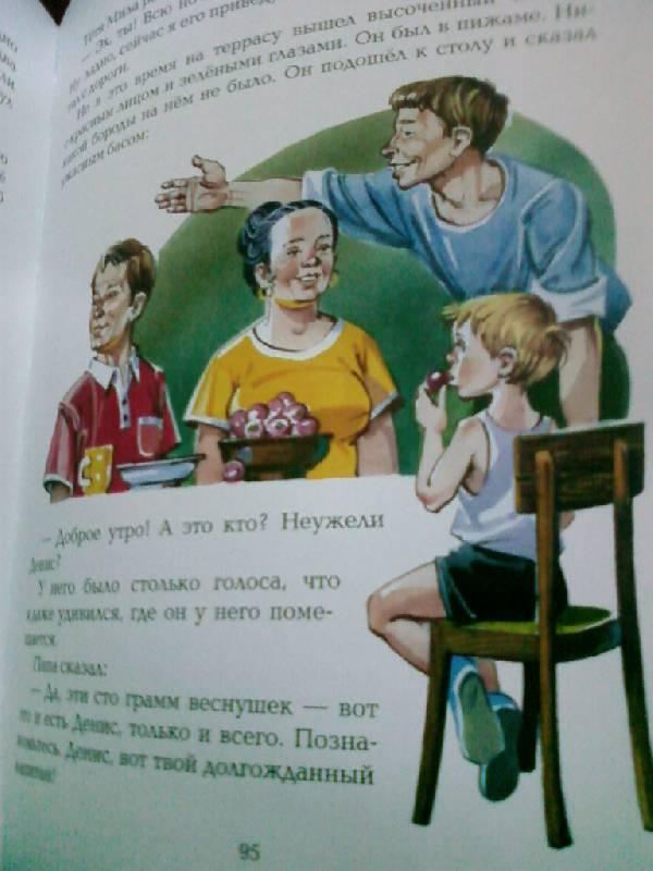 Иллюстрация 53 из 76 для Денискины рассказы - Виктор Драгунский | Лабиринт - книги. Источник: lettrice