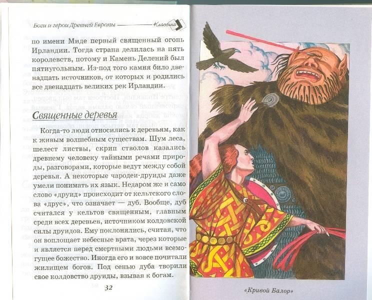 Иллюстрация 1 из 16 для Боги и герои Древней Европы. Мифы и легенды   Лабиринт - книги. Источник: Исаенко Мария Владимировна