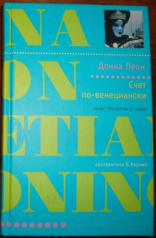 Иллюстрация 1 из 7 для Счет по-венециански: Роман - Донна Леон   Лабиринт - книги. Источник: В.  Инна