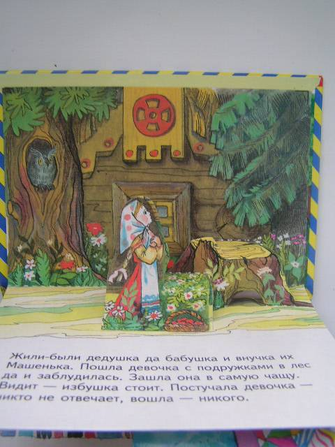 Иллюстрация 1 из 6 для Маша и медведь | Лабиринт - книги. Источник: Люсия