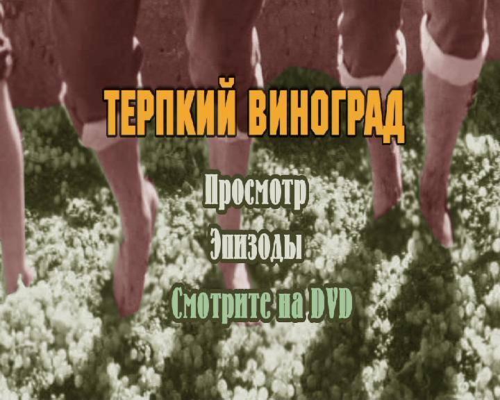 Иллюстрация 1 из 12 для Терпкий виноград (DVD) - Баграт Оганесян | Лабиринт - видео. Источник: licm