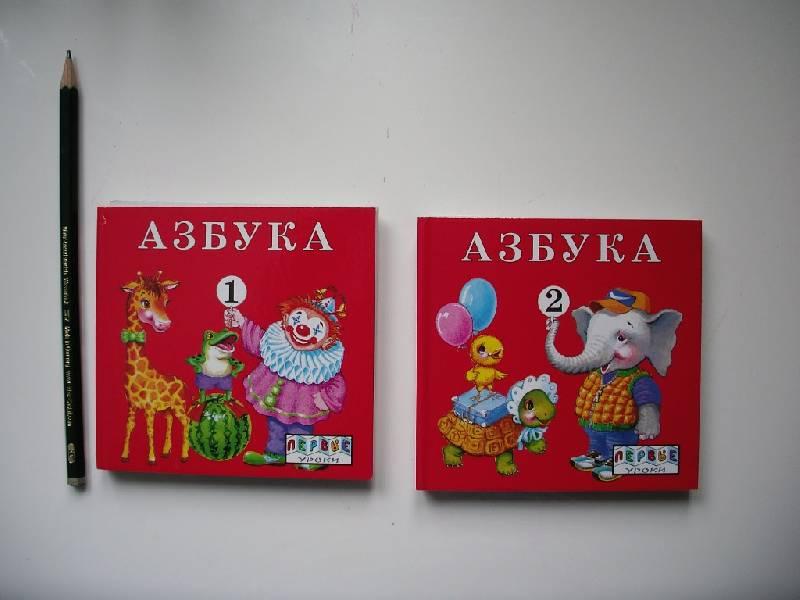 Иллюстрация 1 из 18 для Азбука 1,2 (комплект из 2-х книг)   Лабиринт - книги. Источник: Tiger.