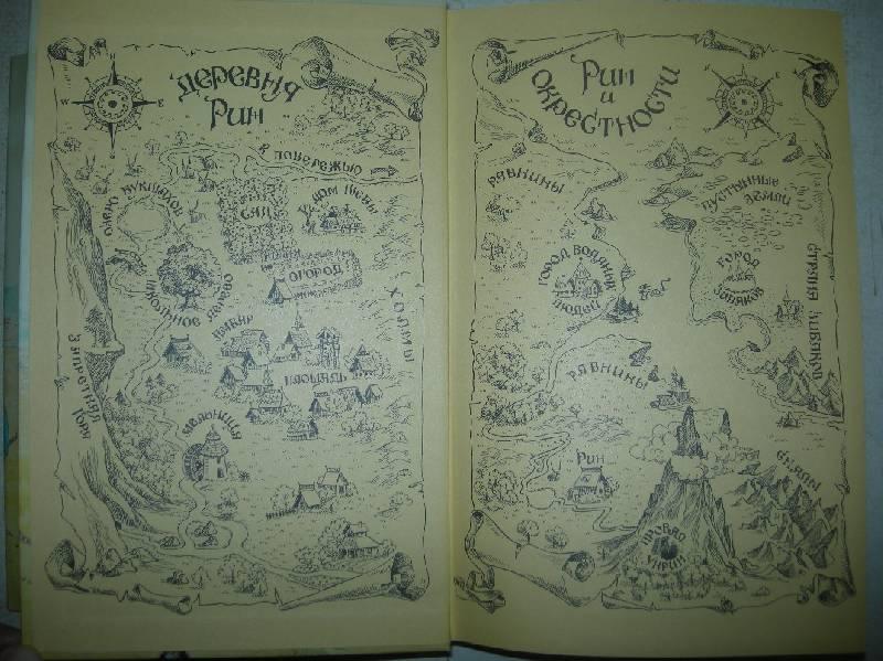 Иллюстрация 1 из 26 для Роуэн из Рина - Эмили Родда | Лабиринт - книги. Источник: Мартынова  Анна Владимировна