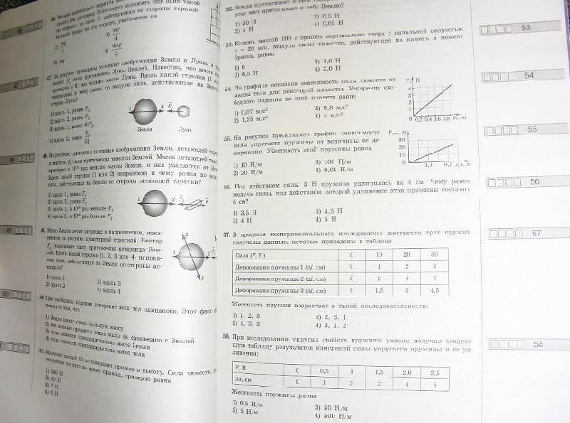 Иллюстрация 1 из 3 для ЕГЭ 2010. Физика: Экзаменационные задания. - Демидова, Нурминский | Лабиринт - книги. Источник: Juli10