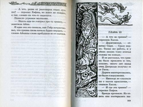 Иллюстрация 1 из 5 для Сила трех - Диана Джонс   Лабиринт - книги. Источник: Лалиари