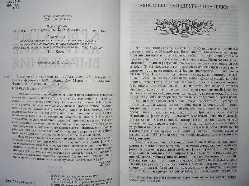 Иллюстрация 1 из 8 для Крылатые латинские выражения - Юлия Цыбульник | Лабиринт - книги. Источник: Tiger.
