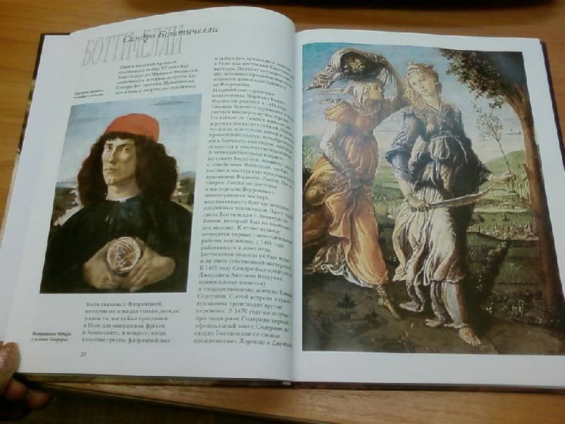 Иллюстрация 21 из 41 для Уффици - Марфа Замкова | Лабиринт - книги. Источник: lettrice