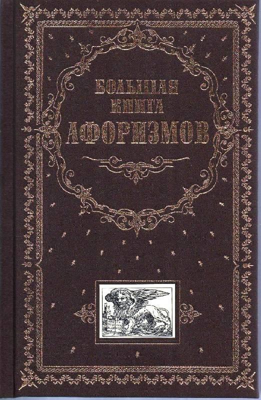 Иллюстрация 1 из 28 для Большая книга афоризмов - Константин Душенко | Лабиринт - книги. Источник: Zhanna