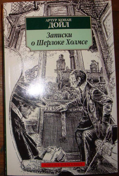 Иллюстрация 1 из 7 для Записки о Шерлоке Холмсе - Артур Дойл | Лабиринт - книги. Источник: В.  Инна