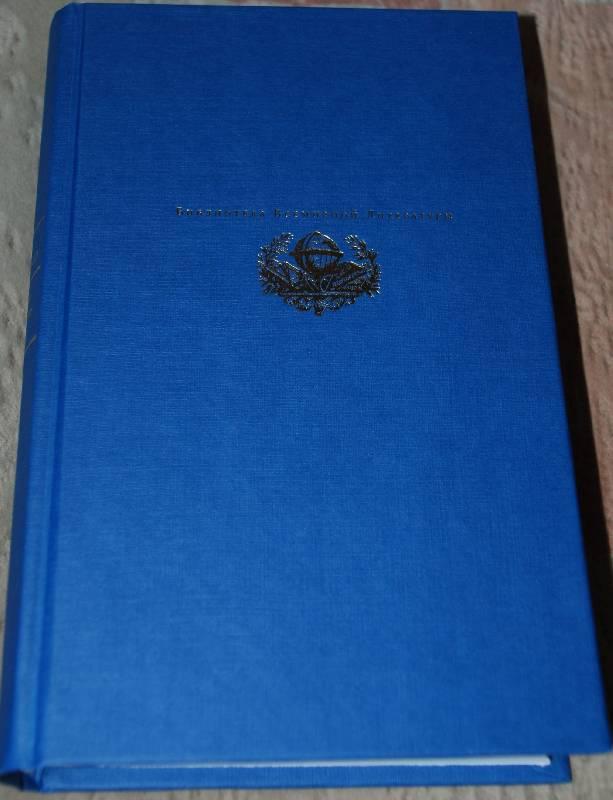Иллюстрация 1 из 8 для Записки о Шерлоке Холмсе - Артур Дойл | Лабиринт - книги. Источник: МаRUSя
