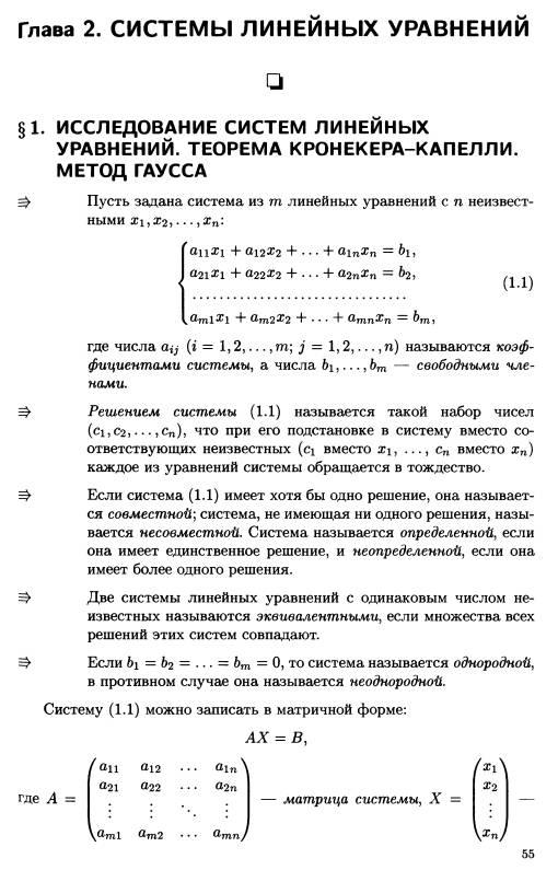 Лунгу Сборник Задач По Высшей Математике 2 Курс Решебник Скачать