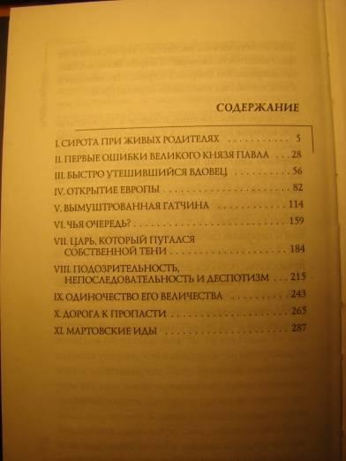 Иллюстрация 1 из 2 для Павел Первый - Анри Труайя | Лабиринт - книги. Источник: Яга