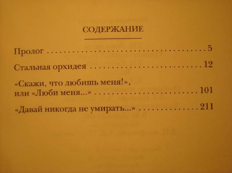 Иллюстрация 1 из 2 для Дитрих и Ремарк - Людмила Бояджиева | Лабиринт - книги. Источник: Яга