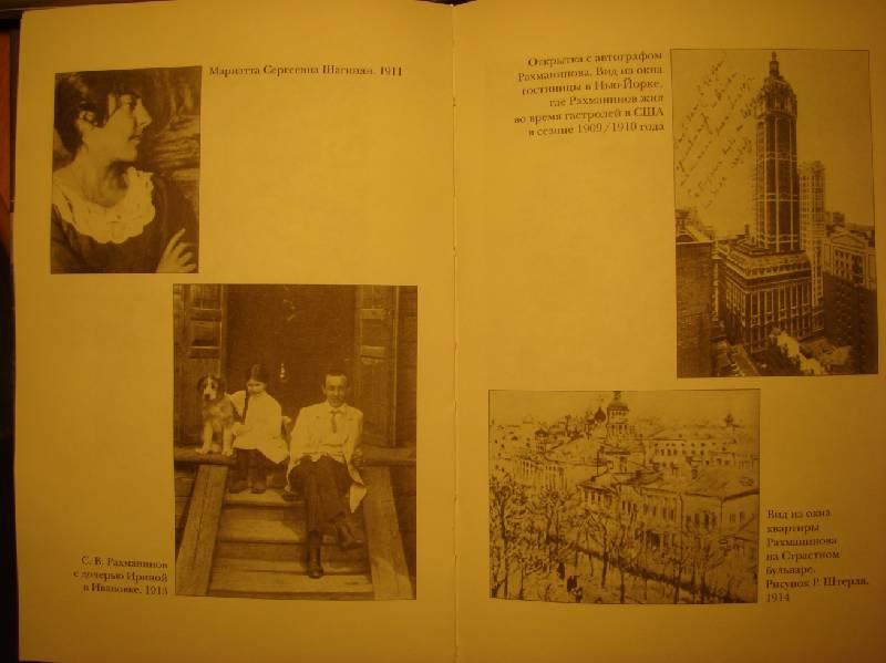 Иллюстрация 1 из 3 для Воспоминания, записанные Оскаром фон Риземаном - Сергей Рахманинов | Лабиринт - книги. Источник: Яга