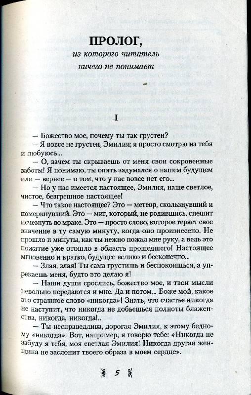 Иллюстрация 1 из 5 для Порочная страсть Иосифа II - Теодор Мундт   Лабиринт - книги. Источник: Маришка_М