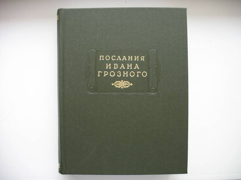 Иллюстрация 1 из 5 для Послания Ивана Грозного | Лабиринт - книги. Источник: licm