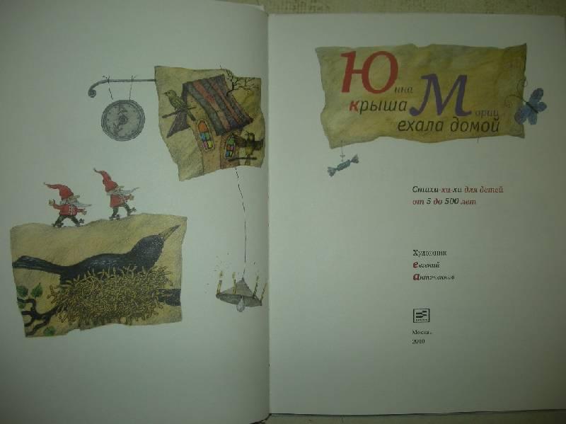 Иллюстрация 121 из 145 для Крыша ехала домой - Юнна Мориц | Лабиринт - книги. Источник: Мартынова  Анна Владимировна