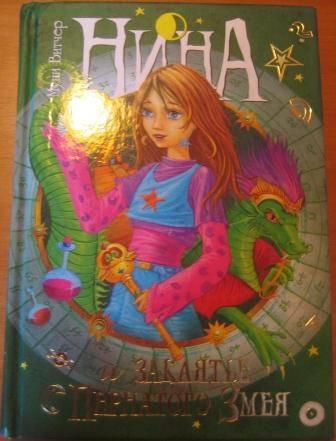 Иллюстрация 1 из 11 для Нина и заклятье Пернатого Змея: Книга третья - Муни Витчер | Лабиринт - книги. Источник: Марита