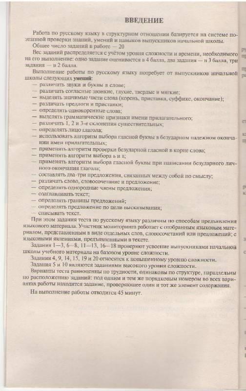 Мониторинг 5 класс по русскому языку