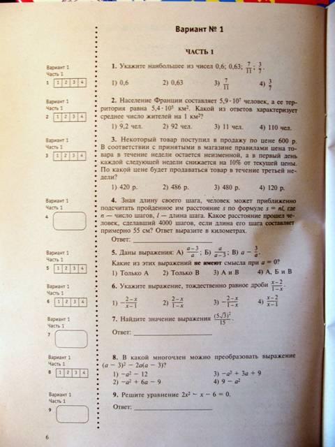 решебник по математике 9 класс кузнецова бунимович пигарев суворова