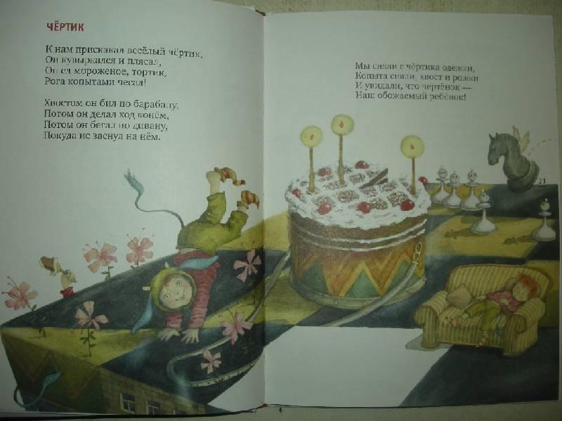 Иллюстрация 124 из 145 для Крыша ехала домой - Юнна Мориц | Лабиринт - книги. Источник: Мартынова  Анна Владимировна