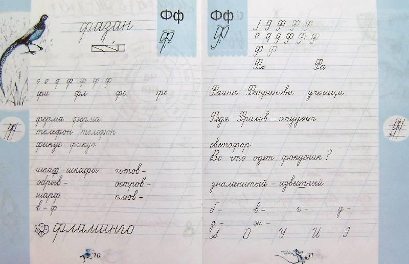 Гдз по русскому языку 1 класс чудо-пропись илюхина 3 часть