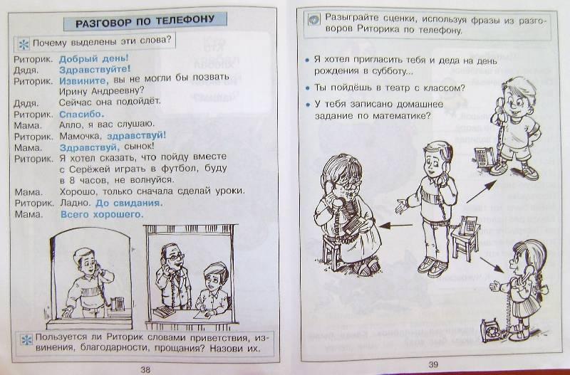 Гдз 2 Класс Детская Риторика Ладыженская
