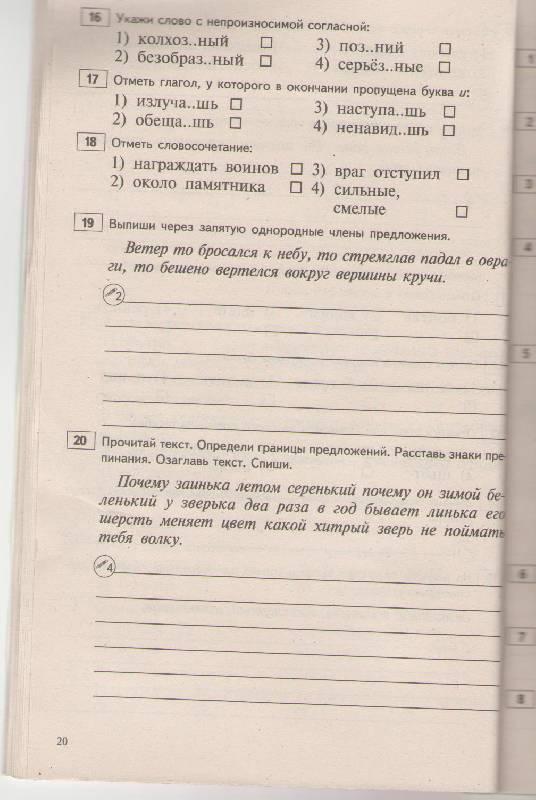 Гдз по русскому мониторинг качества знаний малюшкин