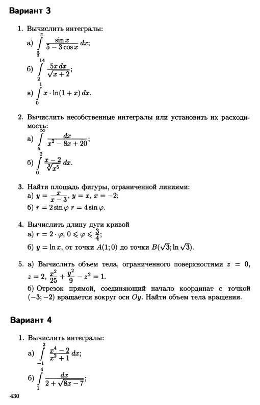 Гдз по сборник задач по высшей математике лунгу