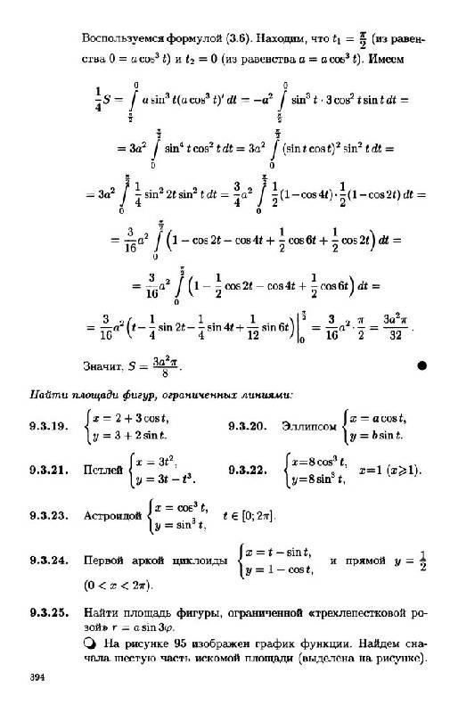 Лунгу решебник по высшей математике 1 курс решебник онлайн ответы