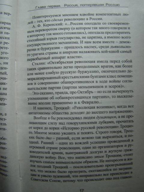 Сталин красный монарх хроники великого и ужасного времени