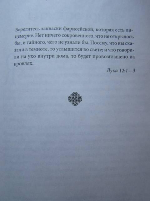 Иллюстрация 1 из 15 для Пятое Евангелие - Филипп Ванденберг | Лабиринт - книги. Источник: D.OLGA