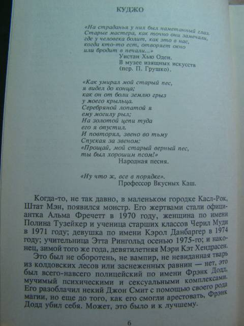 Иллюстрация 1 из 19 для Куджо - Стивен Кинг | Лабиринт - книги. Источник: D.OLGA