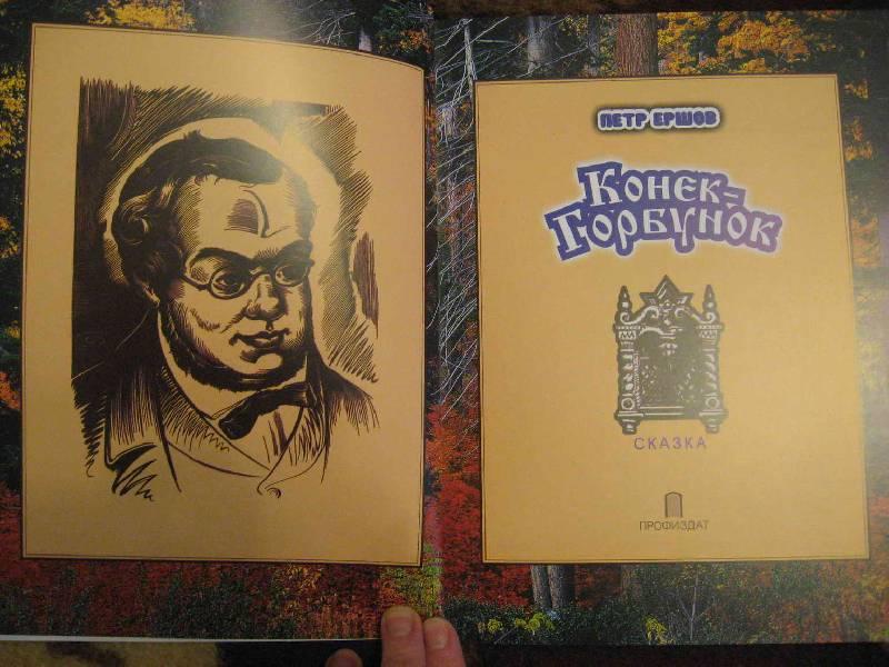 Иллюстрация 1 из 12 для Конек-Горбунок - Петр Ершов | Лабиринт - книги. Источник: Tatochki
