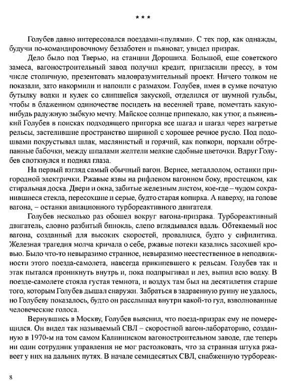Иллюстрация 1 из 8 для Любовь в седьмом вагоне - Ольга Славникова | Лабиринт - книги. Источник: Joker