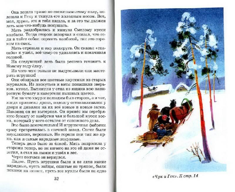 Иллюстрация 1 из 30 для Повести. Рассказы - Аркадий Гайдар   Лабиринт - книги. Источник: Иррина