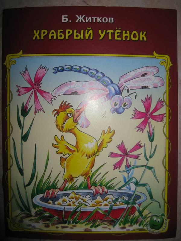 Иллюстрация 10 из 18 для Храбрый утенок - Борис Житков | Лабиринт - книги. Источник: Алевита