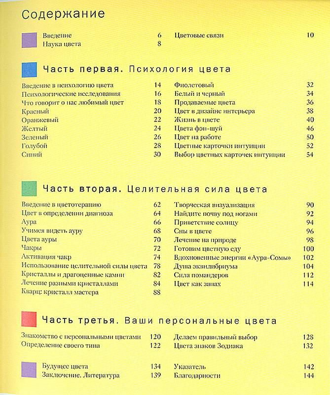 Иллюстрация 1 из 4 для Цвет - Лори Рейд | Лабиринт - книги. Источник: Васильева  Евгения Васильевна