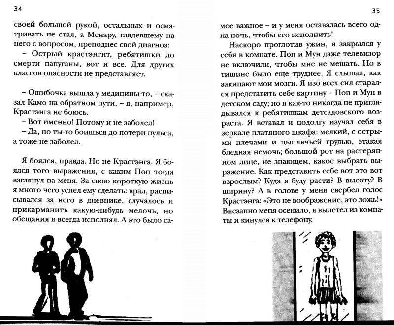 Иллюстрация 1 из 2 для Камо и я - Даниэль Пеннак | Лабиринт - книги. Источник: giraffka