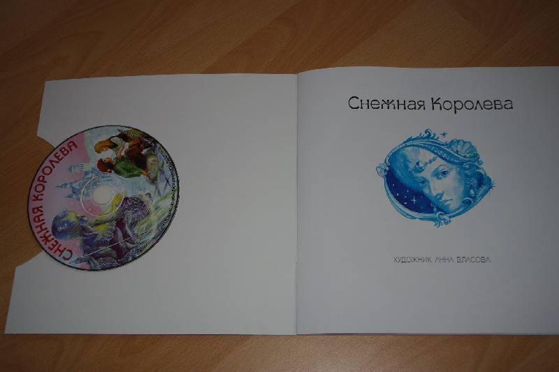 Иллюстрация 1 из 8 для Снежная королева (книга+CD) | Лабиринт - книги. Источник: ВИК