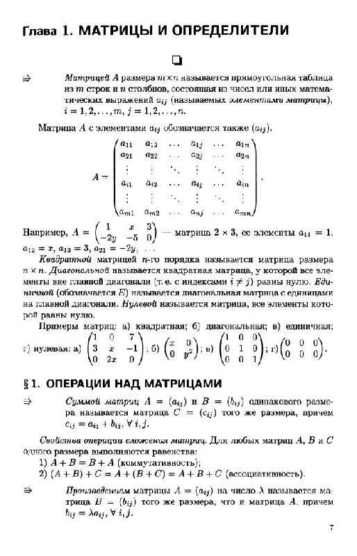 Курс ответами задач решение с математика высшая 1 решебник