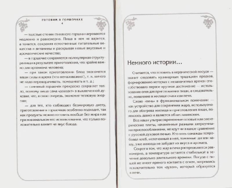 Иллюстрация 1 из 25 для Готовим в горшочках - Светлана Криволап | Лабиринт - книги. Источник: Юта