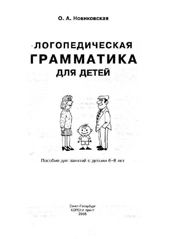 Иллюстрация 1 из 38 для Логопедическая грамматика для детей: Пособие для занятий с детьми 6-8 лет - Ольга Новиковская | Лабиринт - книги. Источник: Юта