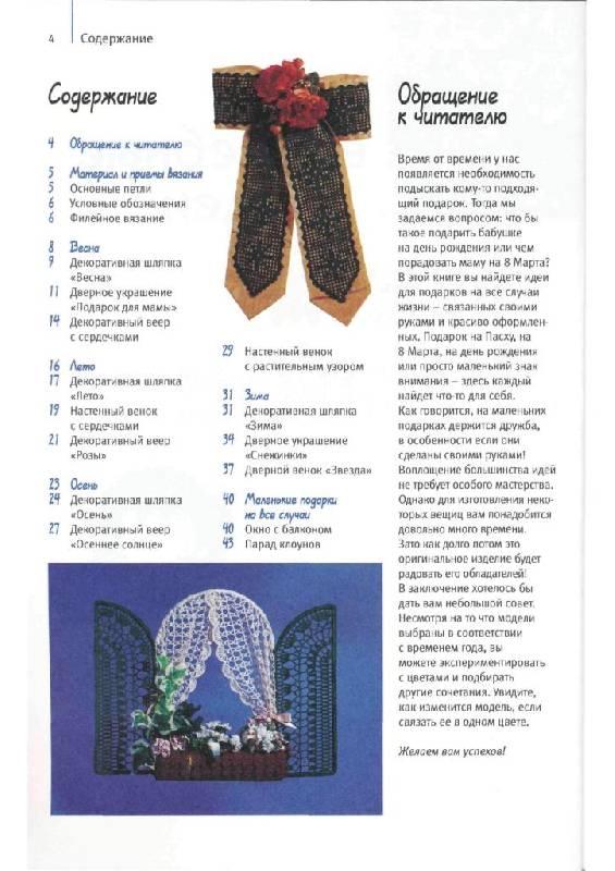 Иллюстрация 1 из 15 для Украшаем дом. Волшебные идеи. Вяжем крючком - Кнобль Сильвия | Лабиринт - книги. Источник: Юта