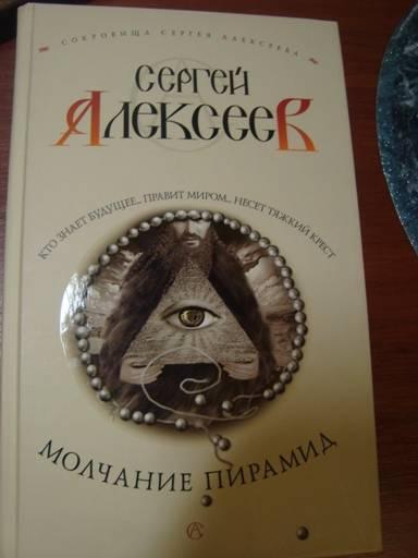 Иллюстрация 1 из 4 для Молчание пирамид: Роман - Сергей Алексеев | Лабиринт - книги. Источник: Константин Александрович