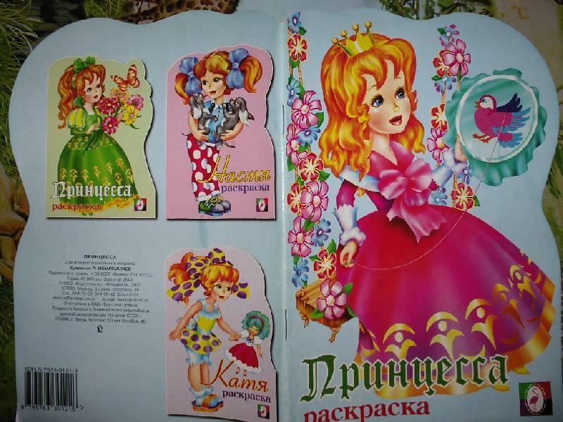 Иллюстрация 1 из 5 для Принцесса (вышивание). Раскраска   Лабиринт - книги. Источник: Tiger.