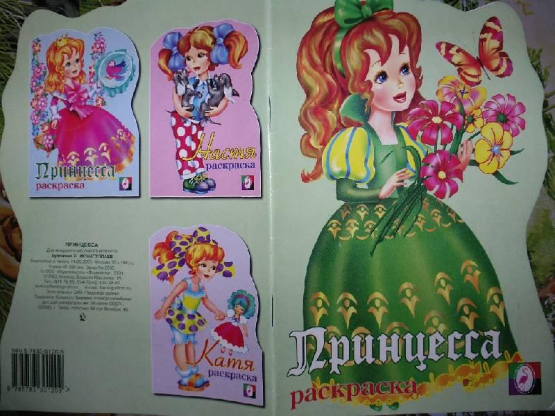 Иллюстрация 1 из 5 для Принцесса (букет). Раскраска   Лабиринт - книги. Источник: Tiger.