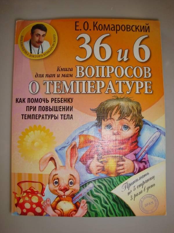 КОМАРОВСКИЙ EPUB СКАЧАТЬ БЕСПЛАТНО